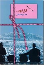 خرید کتاب قرار نبود ... از: www.ashja.com - کتابسرای اشجع