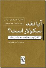 خرید کتاب آیا نقد سکولار است از: www.ashja.com - کتابسرای اشجع