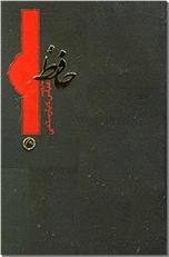 خرید کتاب حافظ به روایت کیارستمی از: www.ashja.com - کتابسرای اشجع