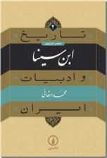 خرید کتاب تاریخ و ادبیات ایران 2 - ابن سینا از: www.ashja.com - کتابسرای اشجع