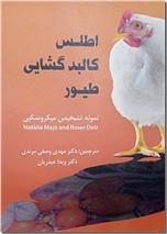 خرید کتاب اطلس کالبدگشایی طیور از: www.ashja.com - کتابسرای اشجع