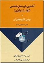خرید کتاب آشنایی با پرسش شناسی از: www.ashja.com - کتابسرای اشجع