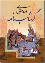 خرید کتاب گرشاسب نامه از: www.ashja.com - کتابسرای اشجع