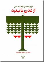 خرید کتاب از عدن تا تبعید از: www.ashja.com - کتابسرای اشجع