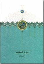 خرید کتاب ایران از نگاه گوبینو از: www.ashja.com - کتابسرای اشجع