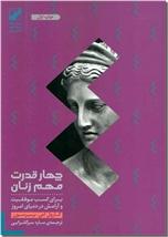 خرید کتاب چهار قدرت مهم زنان از: www.ashja.com - کتابسرای اشجع