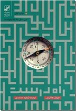 خرید کتاب راه درست از: www.ashja.com - کتابسرای اشجع