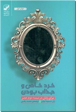 خرید کتاب خرد خاص و جذاب بودن از: www.ashja.com - کتابسرای اشجع