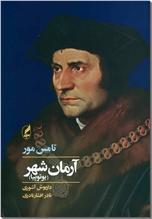 خرید کتاب آرمان شهر از: www.ashja.com - کتابسرای اشجع