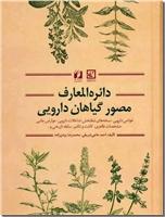 خرید کتاب دایره المعارف مصور گیاهان دارویی از: www.ashja.com - کتابسرای اشجع
