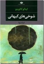 خرید کتاب شوخی های کیهانی از: www.ashja.com - کتابسرای اشجع