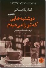 خرید کتاب دوشنبه هایی که تو را می دیدم از: www.ashja.com - کتابسرای اشجع