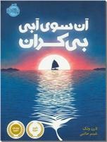 خرید کتاب آن سوی آبی بی کران از: www.ashja.com - کتابسرای اشجع