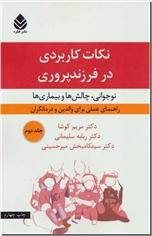 خرید کتاب نکات کاربردی در فرزندپروری 2 از: www.ashja.com - کتابسرای اشجع