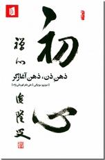خرید کتاب ذهن ذن ذهن آغازگر از: www.ashja.com - کتابسرای اشجع