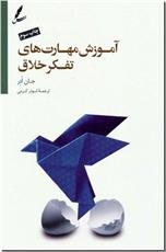 خرید کتاب آموزش مهارت های تفکر خلاق از: www.ashja.com - کتابسرای اشجع