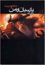 خرید کتاب پارسیان و من - راز کوه پرنده از: www.ashja.com - کتابسرای اشجع