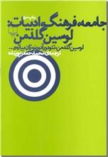 خرید کتاب جامعه فرهنگ ادبیات از: www.ashja.com - کتابسرای اشجع