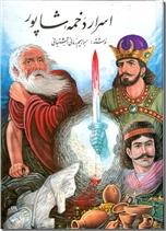 خرید کتاب اسرار دخمه شاپور از: www.ashja.com - کتابسرای اشجع