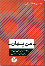 خرید کتاب من پنهان - تراجنسیتی از: www.ashja.com - کتابسرای اشجع