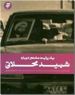 خرید کتاب شهید محلاتی از: www.ashja.com - کتابسرای اشجع