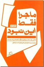 خرید کتاب ماجرا فقط این نبود از: www.ashja.com - کتابسرای اشجع