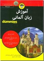 خرید کتاب آموزش زبان آلمانی از: www.ashja.com - کتابسرای اشجع