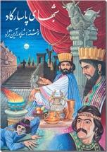 خرید کتاب شبهای پاسارگاد از: www.ashja.com - کتابسرای اشجع