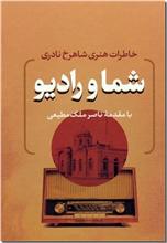 خرید کتاب شما و رادیو از: www.ashja.com - کتابسرای اشجع