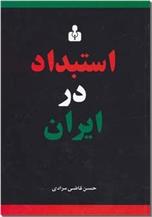خرید کتاب استبداد در ایران از: www.ashja.com - کتابسرای اشجع