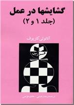 خرید کتاب گشایشها در عمل - 1و 2 از: www.ashja.com - کتابسرای اشجع