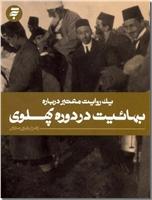 خرید کتاب بهائیت در دوره پهلوی از: www.ashja.com - کتابسرای اشجع