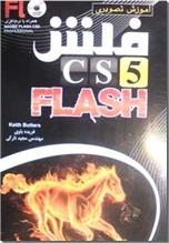 خرید کتاب آموزش تصویری فلش CS5 از: www.ashja.com - کتابسرای اشجع