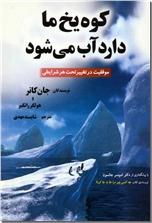خرید کتاب کوه یخ ما دارد آب می شود از: www.ashja.com - کتابسرای اشجع