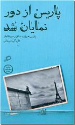 خرید کتاب پاریس از دور نمایان شد از: www.ashja.com - کتابسرای اشجع