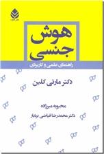 خرید کتاب هوش جنسی از: www.ashja.com - کتابسرای اشجع