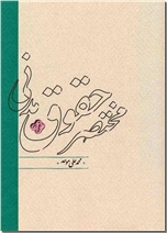 خرید کتاب مختصر حقوق مدنی از: www.ashja.com - کتابسرای اشجع