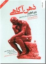 خرید کتاب ذهن آگاهی برای آغازگران از: www.ashja.com - کتابسرای اشجع
