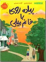 خرید کتاب پیاده روی با خانم میلی از: www.ashja.com - کتابسرای اشجع