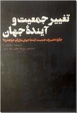 خرید کتاب تغییر جمعیت و آینده جهان از: www.ashja.com - کتابسرای اشجع