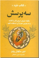 خرید کتاب سه پرسش از: www.ashja.com - کتابسرای اشجع