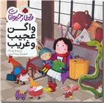 خرید کتاب واگن عجیب و غریب از: www.ashja.com - کتابسرای اشجع