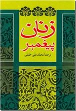 خرید کتاب زنان پیغمبر از: www.ashja.com - کتابسرای اشجع
