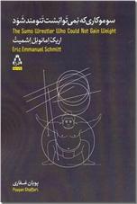 خرید کتاب سوموکاری که نمی توانست تنومند شود از: www.ashja.com - کتابسرای اشجع