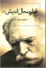 خرید کتاب قطره محال اندیش - 1 از: www.ashja.com - کتابسرای اشجع
