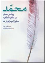 خرید کتاب محمد پیامبر صلح از: www.ashja.com - کتابسرای اشجع