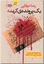 خرید کتاب یک پرونده کهنه از: www.ashja.com - کتابسرای اشجع