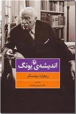 خرید کتاب اندیشه یونگ از: www.ashja.com - کتابسرای اشجع
