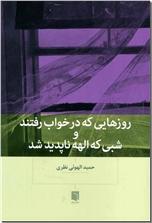 خرید کتاب روزهایی که در خواب رفتند و شبی که الهه ناپدید شد از: www.ashja.com - کتابسرای اشجع