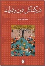 خرید کتاب در کشاکش دین و دولت از: www.ashja.com - کتابسرای اشجع